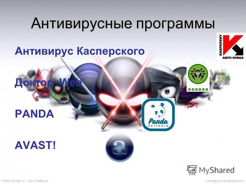 Антивирусные программы Антивирус Касперского Доктор Web PANDA AVAST!
