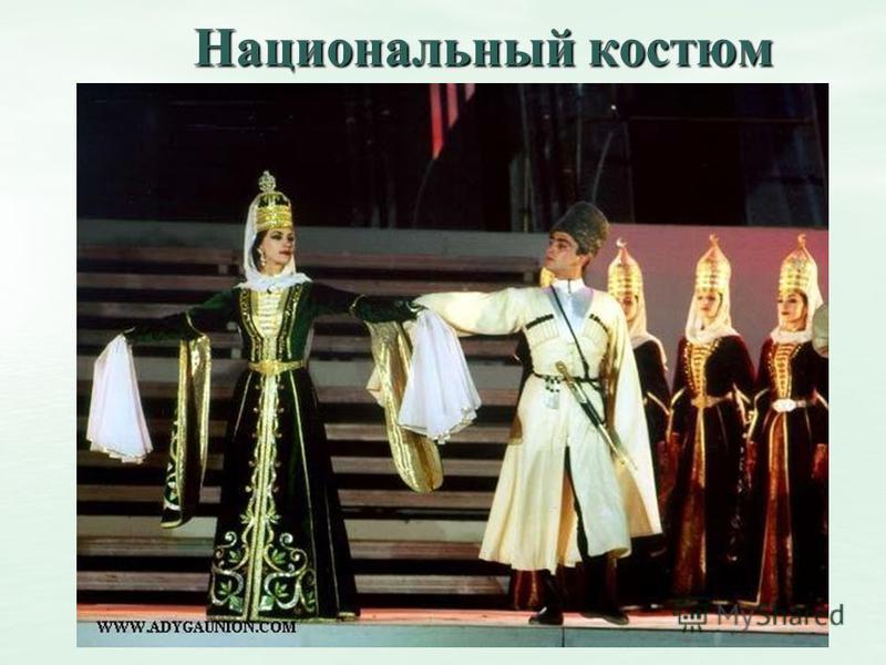 Национальный костюм Национальный костюм