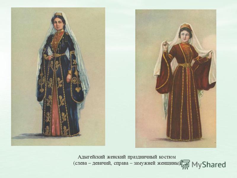 Адыгейский женский праздничный костюм (слева – девичий, справа – замужней женщины)