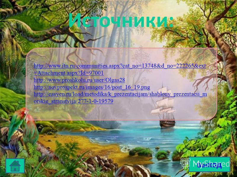 выход Источники: http://www.itn.ru/communities.aspx?cat_no=13748&d_no=222265&ext =Attachment.aspx?Id=97001 http://www.proshkolu.ru/user/Olgas28 http://novprospekt.ru/images/16/post_16_19. png http://easyen.ru/load/metodika/k_prezentacijam/shablony_pr