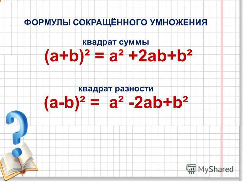 ФОРМУЛЫ СОКРАЩЁННОГО УМНОЖЕНИЯ квадрат суммы (а+b)² = а² +2 аb+b² квадрат разности (а-b)² = а² -2 аb+b²