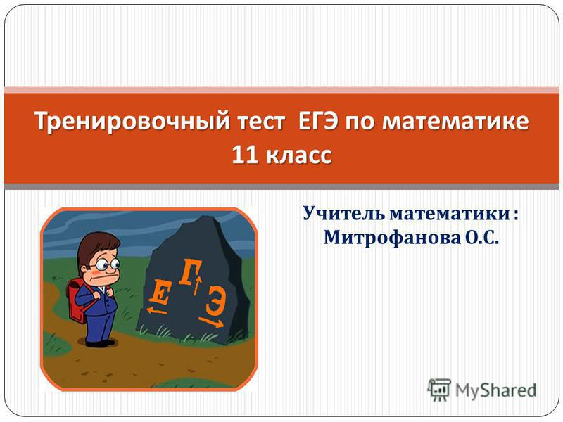 Учитель математики : Митрофанова О. С. Тренировочный тест ЕГЭ по математике 11 класс
