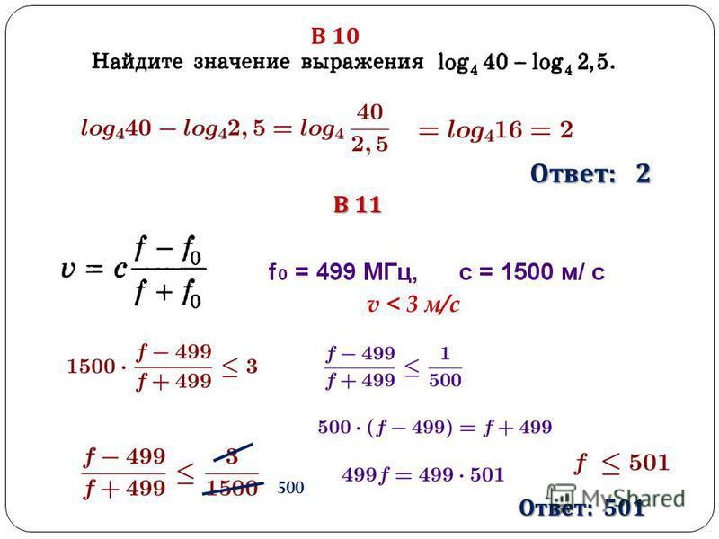В 10 Ответ : 2 В 11 v < 3 м/c 500 Ответ : 501