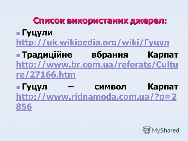 Список використаних джерел: Гуцули http://uk.wikipedia.org/wiki/Гуцул Гуцули http://uk.wikipedia.org/wiki/Гуцул http://uk.wikipedia.org/wiki/Гуцул Традиційне вбрання Карпат http://www.br.com.ua/referats/Cultu re/27166.htm Традиційне вбрання Карпат ht