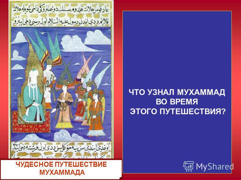 ЧУДЕСНОЕ ПУТЕШЕСТВИЕ МУХАММАДА ЧТО УЗНАЛ МУХАММАД ВО ВРЕМЯ ЭТОГО ПУТЕШЕСТВИЯ?