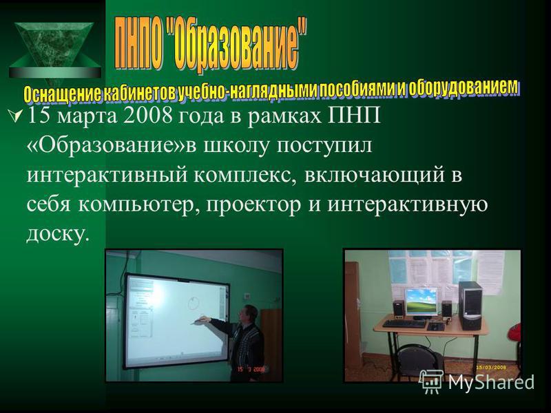 15 марта 2008 года в рамках ПНП «Образование»в школу поступил интерактивный комплекс, включающий в себя компьютер, проектор и интерактивную доску.