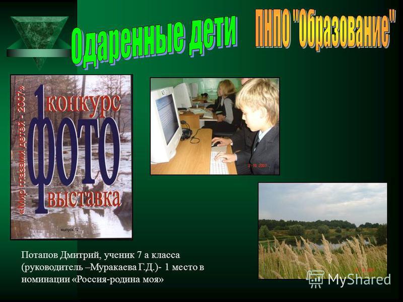 Потапов Дмитрий, ученик 7 а класса (руководитель –Муракаева Г.Д.)- 1 место в номинации «Россия-родина моя»