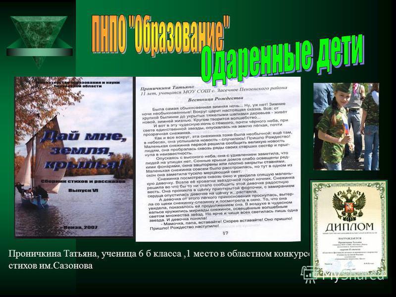 Проничкина Татьяна, ученица 6 б класса,1 место в областном конкурсе стихов им.Сазонова