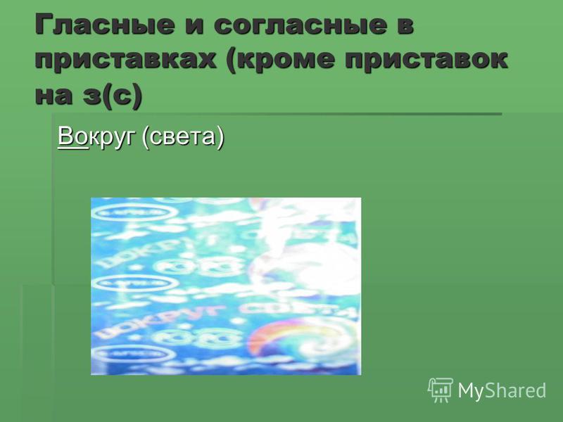 Гласные и согласные в приставках (кроме приставок на з(с) Вокруг (света)