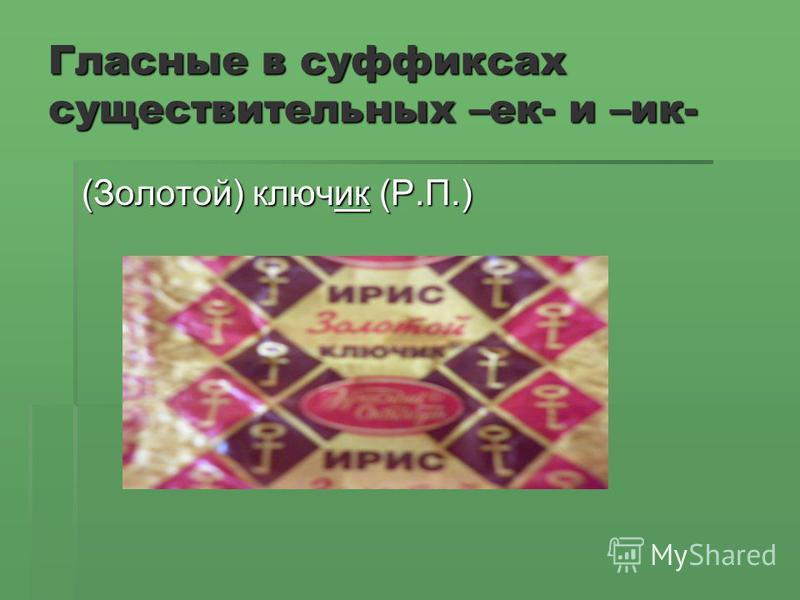 Гласные в суффиксах существительных –ек- и –ик- (Золотой) ключик (Р.П.)