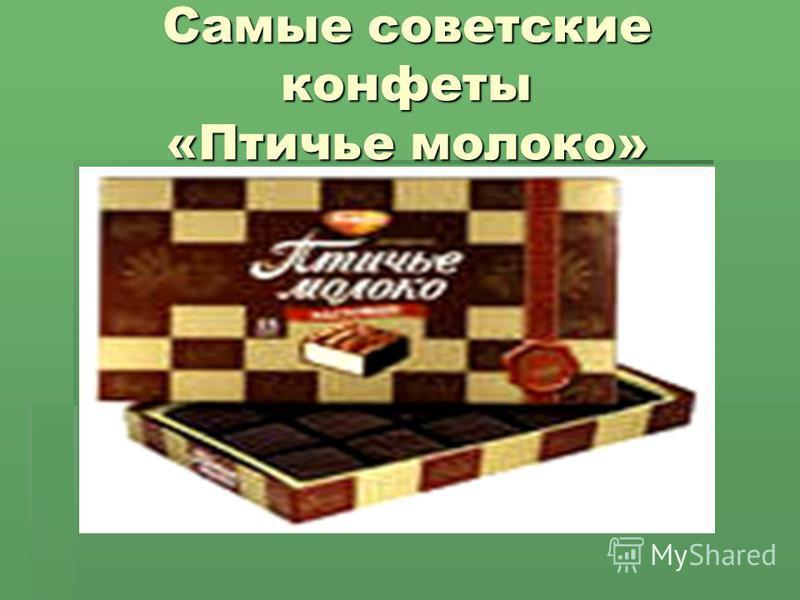 Самые советские конфеты «Птичье молоко»