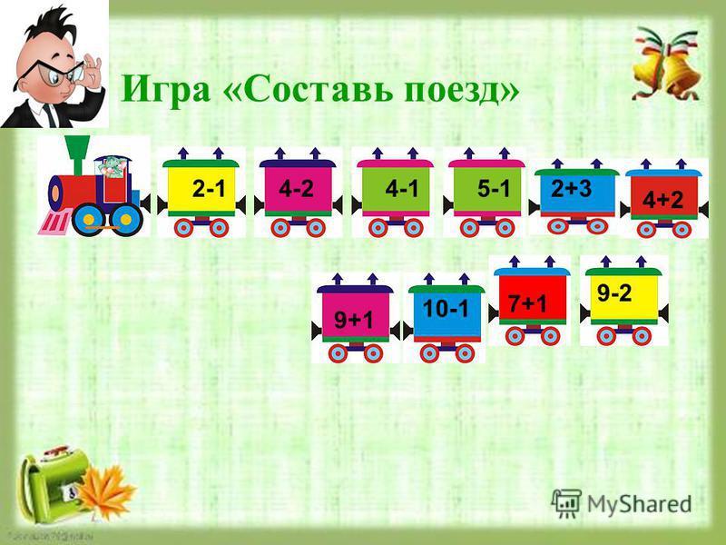Игра «Cоставь поезд» 4-2 2-1 10-1 7+1 9-2 2+3 4+2 4-1 5-1 9+1