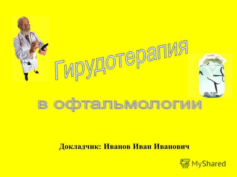 Докладчик: Иванов Иван Иванович