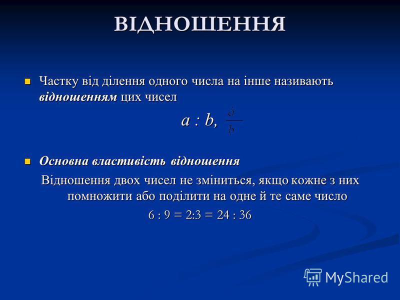 ВІДНОШЕННЯ Частку від ділення одного числа на інше називають відношенням цих чисел Частку від ділення одного числа на інше називають відношенням цих чисел а : b, Основна властивість відношення Основна властивість відношення Відношення двох чисел не з