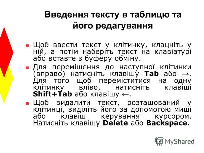 Введення тексту в таблицю та його редагування Щоб ввести текст у клітинку, клацніть у ній, а потім наберіть текст на клавіатурі або вставте з буферу обміну. Для переміщення до наступної клітинки (вправо) натисніть клавішу Tab або. Для того щоб перемі