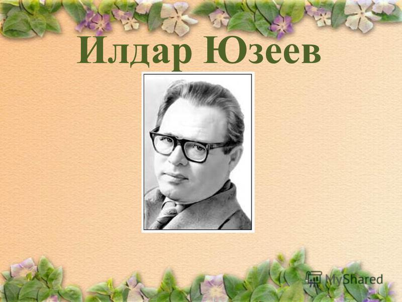 Илдар Юзеев