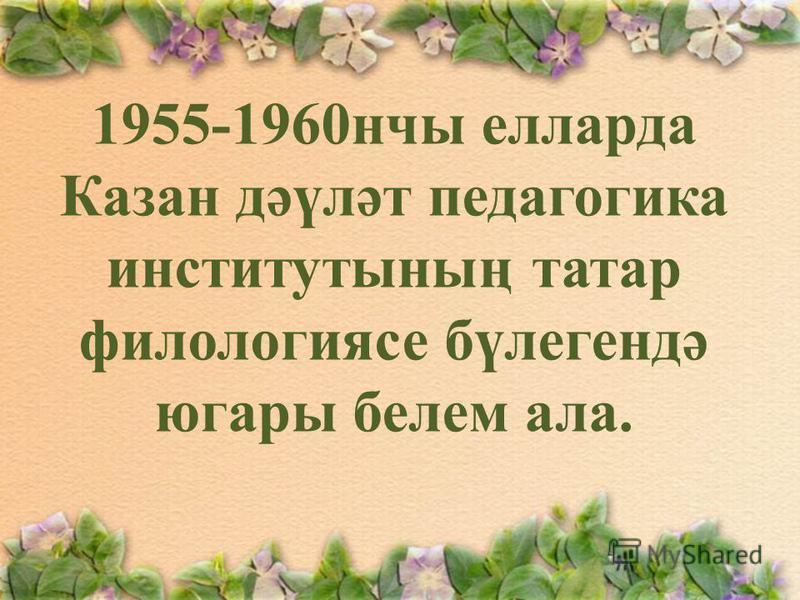 1955-1960нчы елларда Казан дәүләт педагогика институтының татар филологиясе бүлегендә югары белем ала.