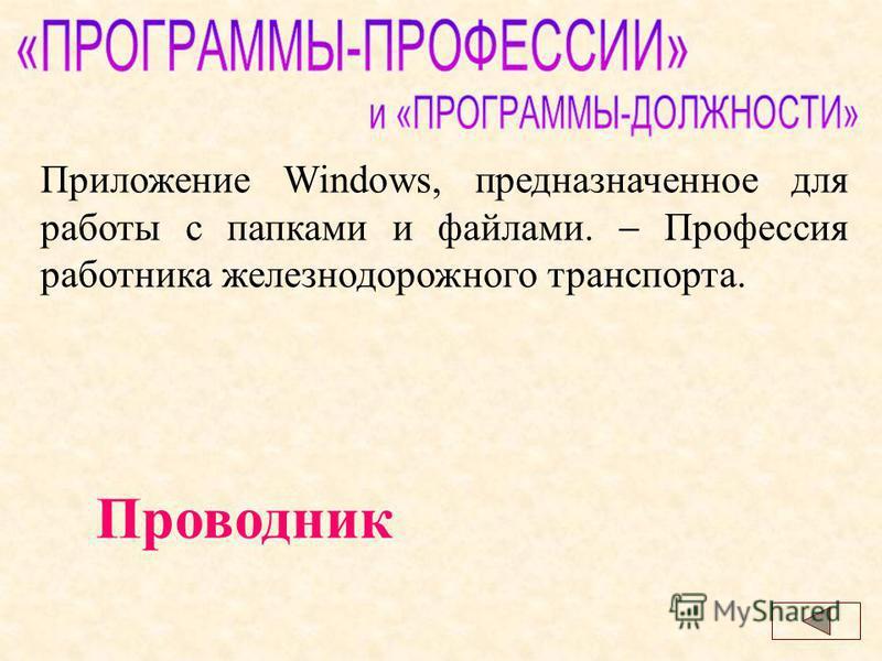 Редактор Приложение Windows, предназначенное для подготовки текстовых или графических документов. Профессия работника, готовящего книги или т.п. к изданию.