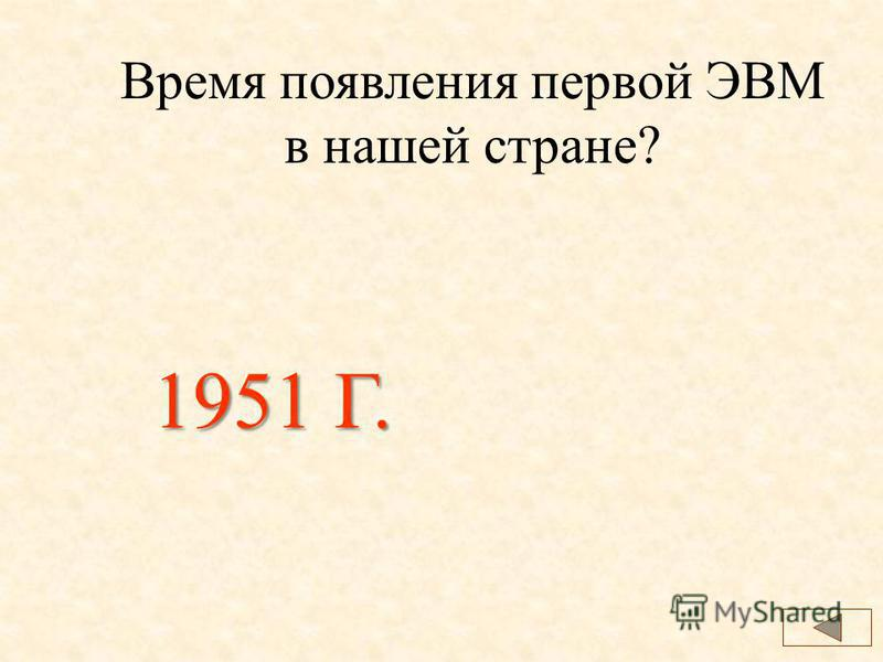 В каком году появилась первая ЭВМ? 1945 Г.