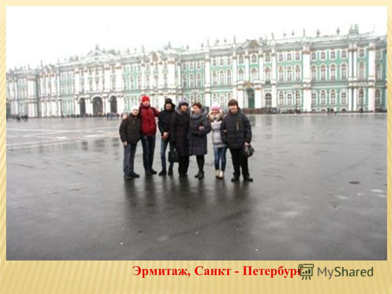 Эрмитаж, Санкт - Петербург