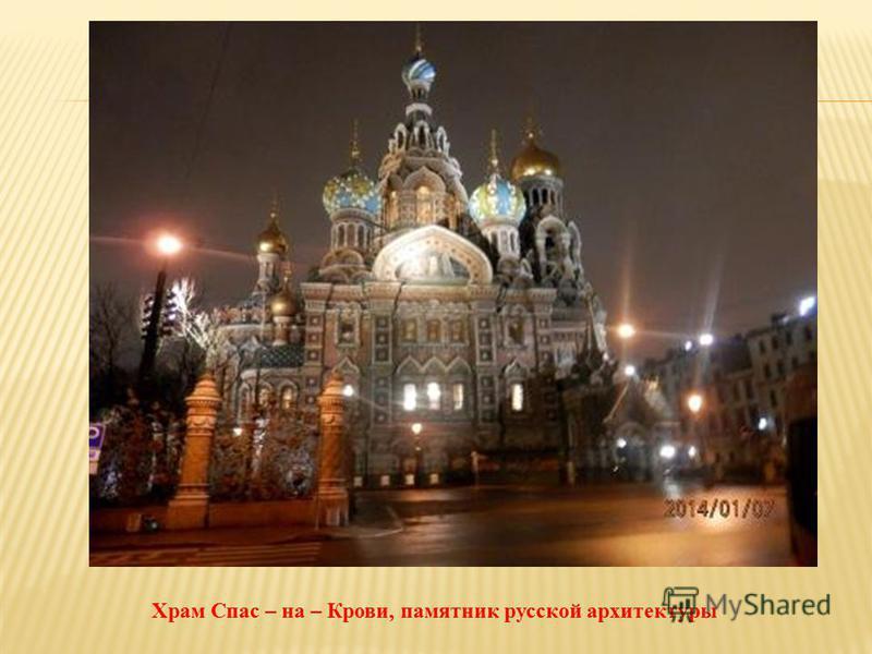 Храм Спас – на – Крови, памятник русской архитектуры