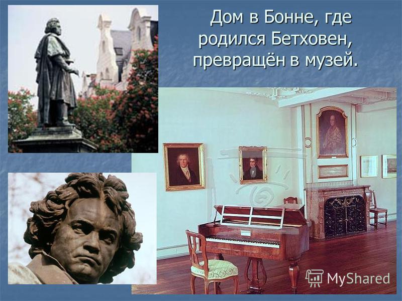 Дом в Бонне, где родился Бетховен, превращён в музей. Дом в Бонне, где родился Бетховен, превращён в музей.