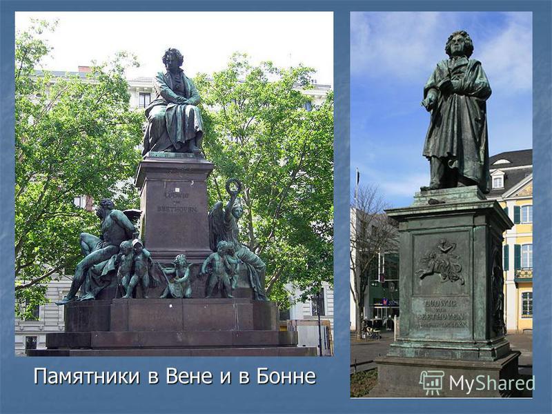 Памятники в Вене и в Бонне