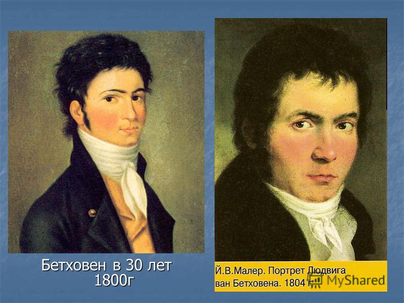 Бетховен в 30 лет 1800 г