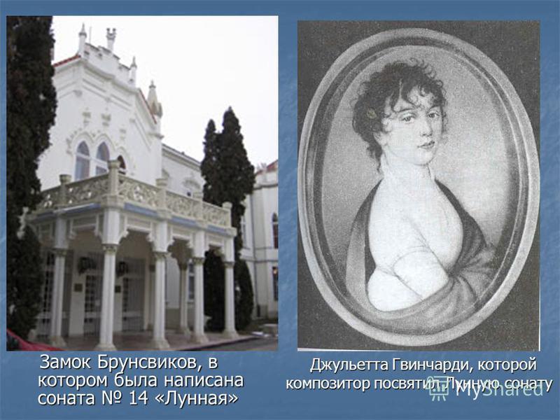 Замок Брунсвиков, в котором была написана соната 14 «Лунная» Замок Брунсвиков, в котором была написана соната 14 «Лунная» Джульетта Гвинчарди, которой композитор посвятил Лунную сонату Джульетта Гвинчарди, которой композитор посвятил Лунную сонату