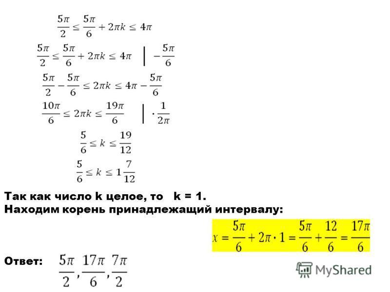 Так как число k целое, то k = 1. Находим корень принадлежащий интервалу: Ответ: