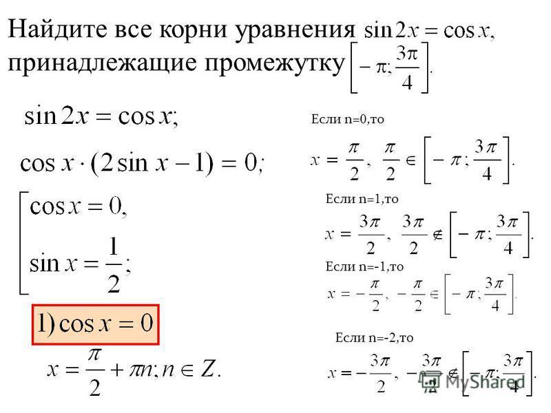 Найдите все корни уравнения принадлежащие промежутку Если n= 0,то Если n= 1,то Если n=- 1,то Если n=- 2,то