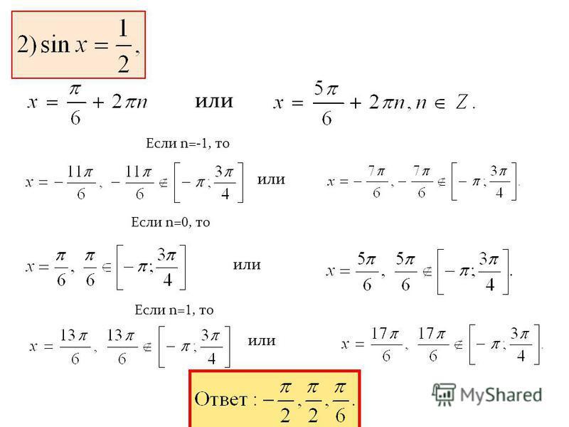 или Если n= 0, то или Если n= -1, то или Если n= 1, то или