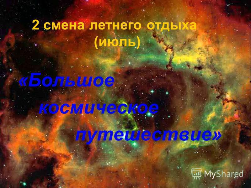 2 смена летнего отдыха (июль) «Большое космическое путешествие»