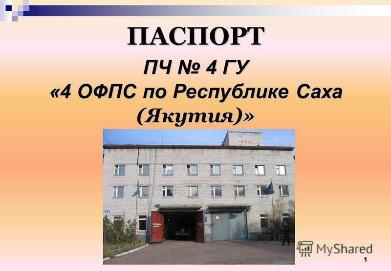 1 ПЧ 4 ГУ «4 ОФПС по Республике Саха (Якутия)» ПАСПОРТ
