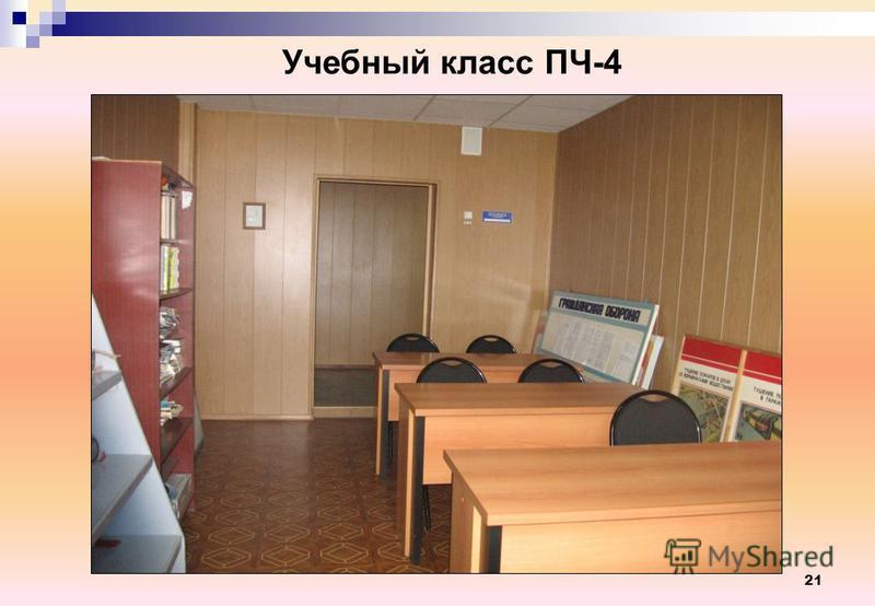 21 Учебный класс ПЧ-4