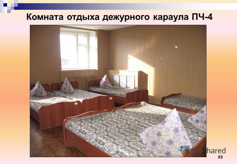 22 Комната отдыха дежурного караула ПЧ-4