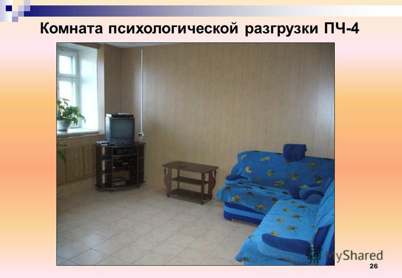 26 Комната психологической разгрузки ПЧ-4