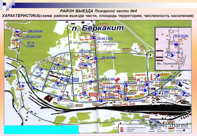 6 РАЙОН ВЫЕЗДА Пожарной части 4 ХАРАКТЕРИСТИКА(схема района выезда части, площадь территории, численность населения)