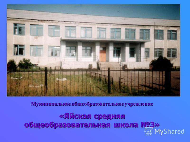 Муниципальное общеобразовательное учреждение «Яйская средняя общеобразовательная школа 3»