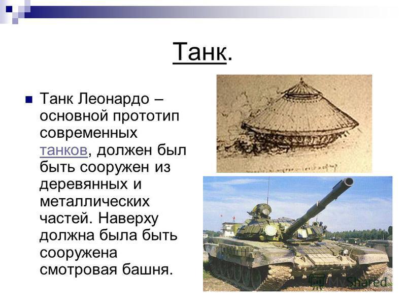 Танк. Танк Леонардо – основной прототип современных танков, должен был быть сооружен из деревянных и металлических частей. Наверху должна была быть сооружена смотровая башня. танков