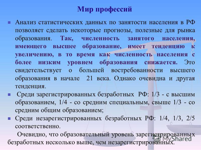 Анализ статистических данных по занятости населения в РФ позволяет сделать некоторые прогнозы, полезные для рынка образования. Так, численность занятого населения, имеющего высшее образование, имеет тенденцию к увеличению, в то время как численность