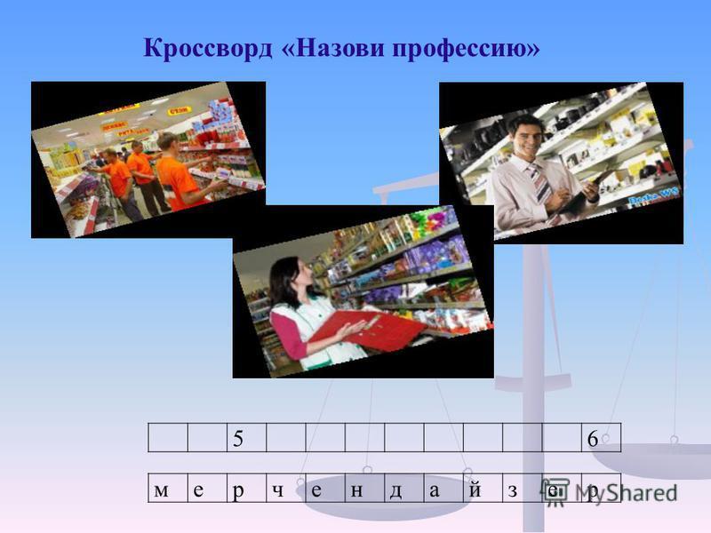 Кроссворд «Назови профессию» 56 мерчендайзер