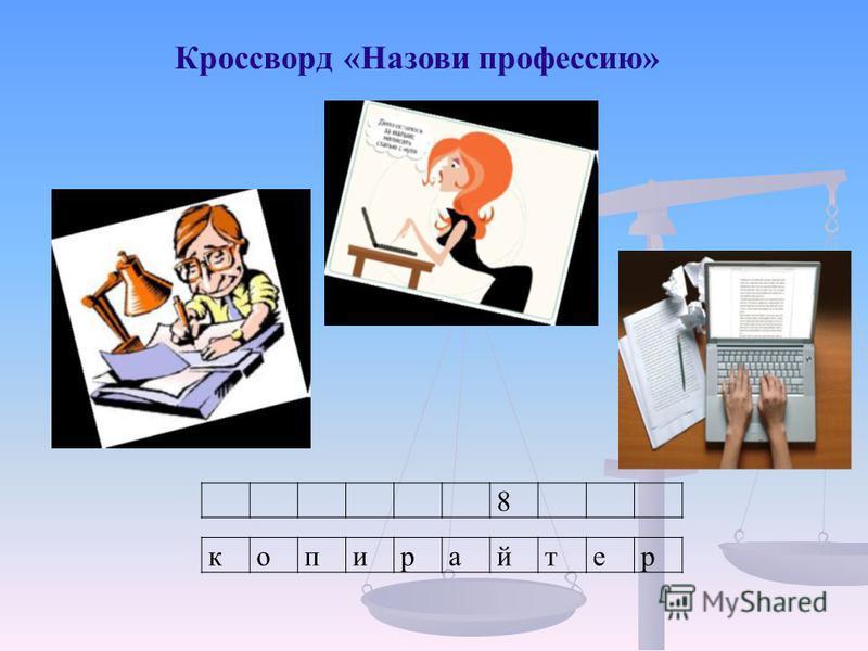Кроссворд «Назови профессию» 8 копирайтер