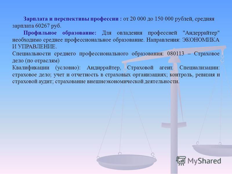 Зарплата и перспективы профессии : от 20 000 до 150 000 рублей, средняя зарплата 60267 руб. Профильное образование: Для овладения профессией