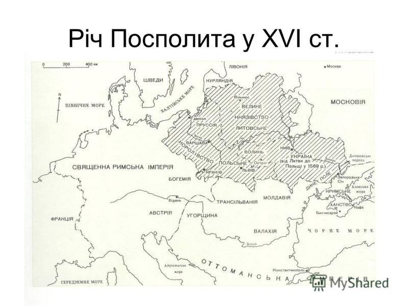 Річ Посполита у ХVI ст.