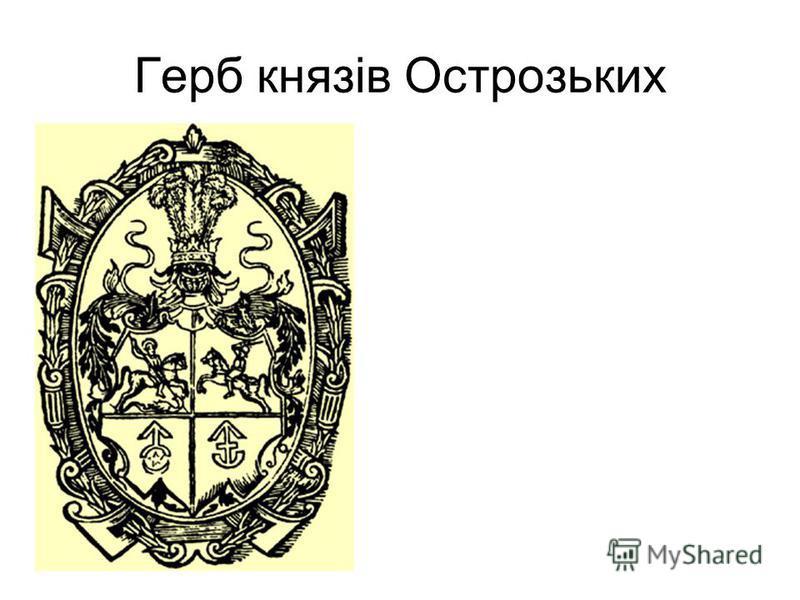 Герб князів Острозьких
