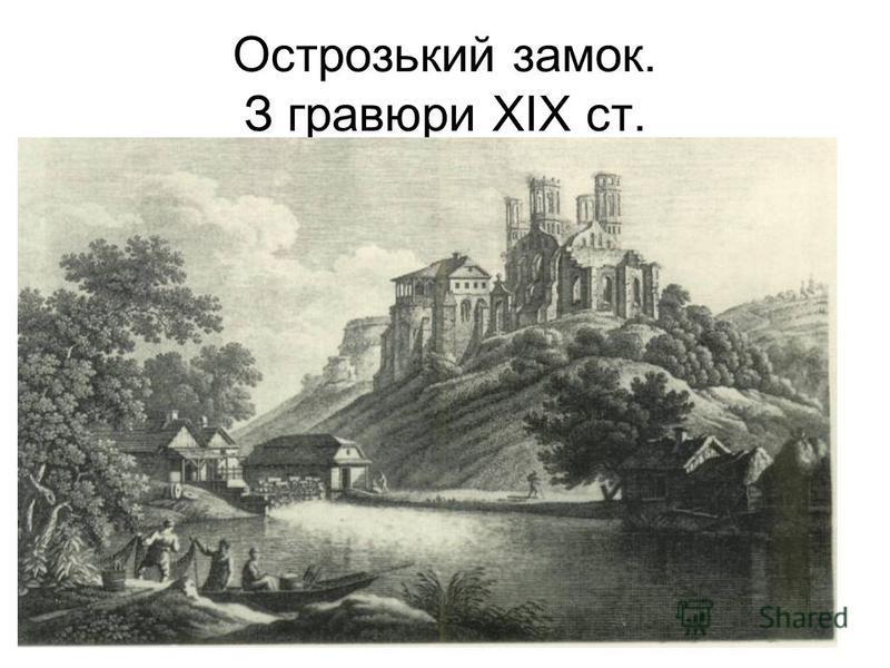 Острозький замок. З гравюри ХІХ ст.