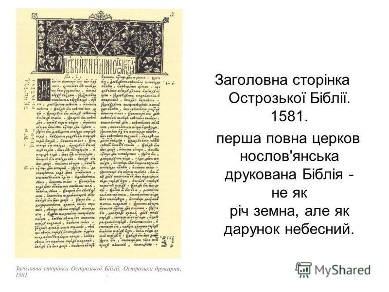 Заголовна сторінка Острозької Біблії. 1581. перша повна церков нослов'янська друкована Біблія - не як річ земна, але як дарунок небесний.