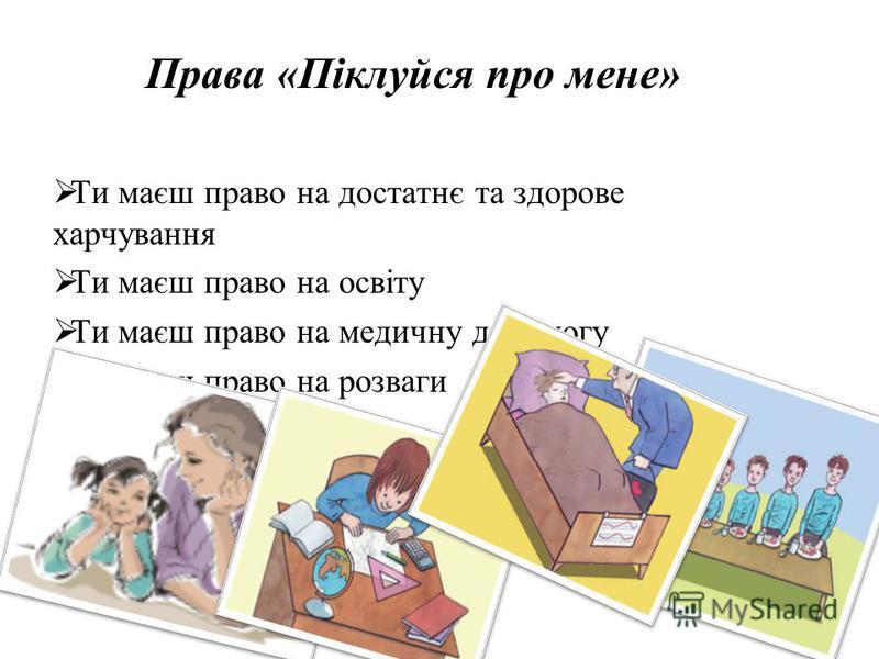 Права «Піклуйся про мене» Ти маєш право на достатнє та здорове харчування Ти маєш право на освіту Ти маєш право на медичну допомогу Ти маєш право на розваги