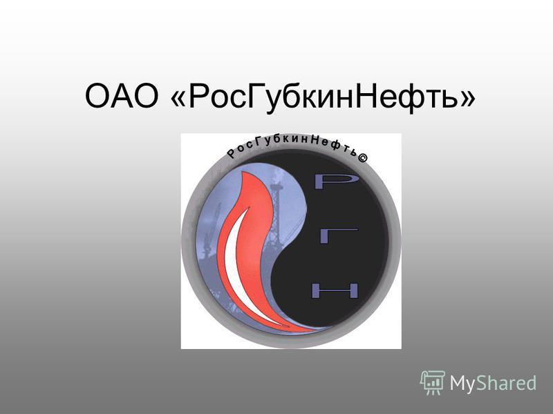 ОАО «Рос ГубкинНефть»